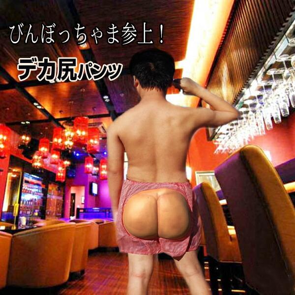 kmmart | Rakuten Global Market: Costume big ass panties [costume ...