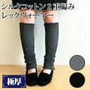 Silk cotton double knit leg warmers silk / cotton / ankle warmers / leg warmers