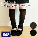 Silk wool double knit leg warmer / silk / wool / ankle warmer / leg warmer