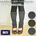 Silk Wool double knit leg warmers / Silk / Wool / ankle warmers / leg warmers 02P30Nov14