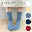 Cotton slub socks / Lady's / socks / cotton