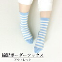Cotton blend horizontal stripe socks / cotton / cotton / socks / socks / horizontal stripe / socks /