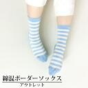 Cotton blend striped socks / cotton / cotton / socks / socks / border / sock /