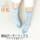 Cotton mixed border Sox and 3 feet set / cotton / cotton / socks / socks / border / sock / 02P30Nov14