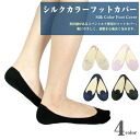 Silk color fit cover/cover socks/pumps in/ladies