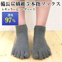 Bincho charcoal fiber five finger socks / sneakers short-length women's 02P30Nov14