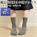 Bei charcoal fiber five finger socks / regular-length / five finger socks / five finger socks / five fingers / ladies