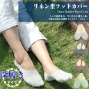 Deep wear type / linen moku foot cover