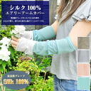 "[6 / 10 was scheduled to be shipped ""Silk 100% airy arm cover"