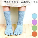 Five five linen 杢 color finger socks / hemp / finger socks