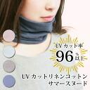 UV katrinenkottonsummers nude / neck cover/UV / linens/neck cover/snood / hemp 02P30Nov14