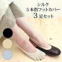 Three pairs of five silk finger foot cover / pumps inners / set / Lady's / foot cover 02P01Feb14