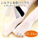 Silk Socks and five five finger fingers socks and five finger SOCKS / 5 fingers socks and regular women 1
