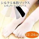 Silk Socks and five five finger fingers socks and five finger SOCKS / 5 fingers socks and regular women 1
