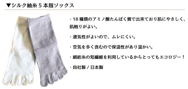 ・18種類のアミノ酸たんぱく質で出来ており肌にやさしく、肌触りがよい。・通気性がよいので、ムレにくい。・空気を多く含むので保温性があり温かい。・絹紡糸の短繊維を利用しているからとってもエコロジー!・自社製/日本製