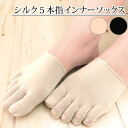 Five five five silk finger inners socks / half socks / silk finger socks / silk finger socks