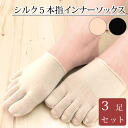 Silk five finger inner socks / half-socks 3 feet set and silk five finger socks and silk 5 fingers socks