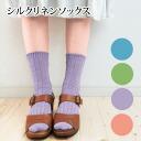 Silkrinensox / silk socks and Silk Socks / Women's / Silk sock
