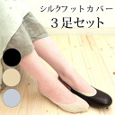 Three pairs of silk foot cover / pumps inner set Lady's