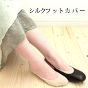 Silk foot cover / pumps inner Lady's