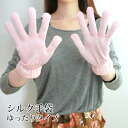 Silk gloves loose type bedtime moisturizing hand care-walking the UV cut is the glove for more than 85%.