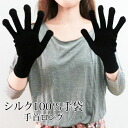 Silk 100% gloves wrist long bedtime moisturizing hand care-walking is a UV cut 85% more than the mitten. 02P30Nov14