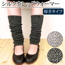 Silk gray leg warmers / silk / leg warmers / thick type 02P30Nov14