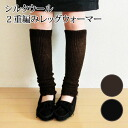 Silk wool double knit leg warmer / silk / wool / ankle warmer / leg warmer