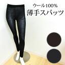 Limited quantity! 100% Wool / wool / spandex 10 thin spats / 1