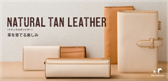 NATURAL TAN LEATHER ナチュラルタンレザー