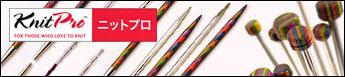 カラフルな外見で40カ国以上の編み物愛好家に人気の編み針ニットプロ