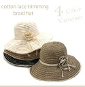 UVcare measures ☀ cotton lace trim * blade hat with flowers