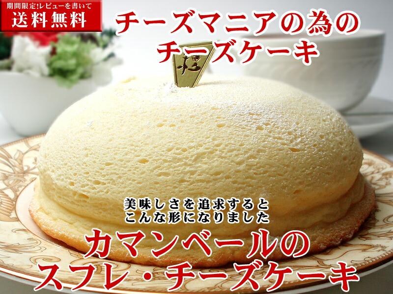 バースデーケーキ カマンベールのスフレチーズケーキ