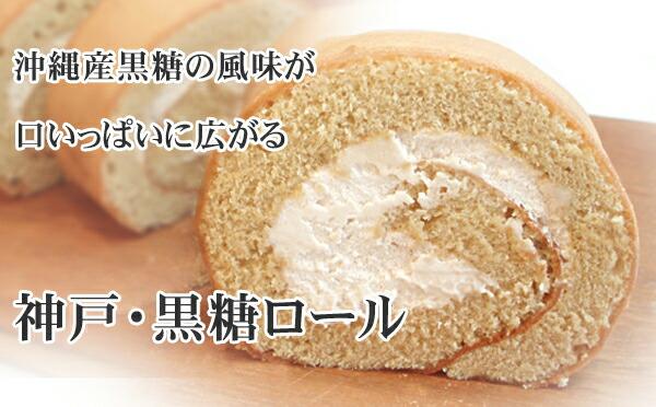 バースデーケーキ 神戸スイーツ 黒糖ロールケーキ