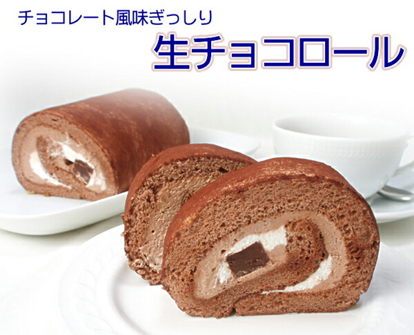 バースデーケーキ RD 生チョコロール