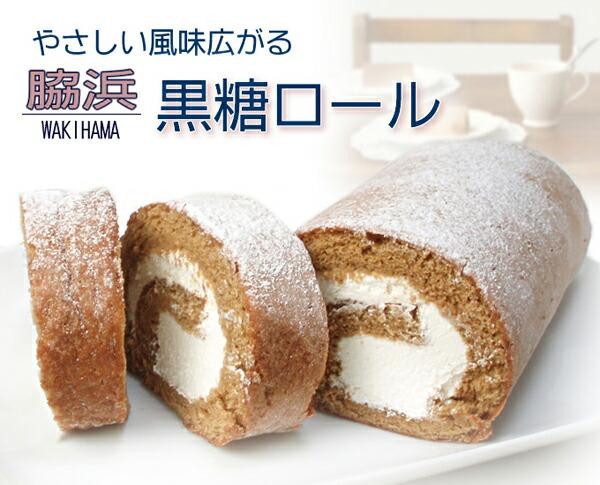バースデーケーキ RD 脇浜黒糖ロール