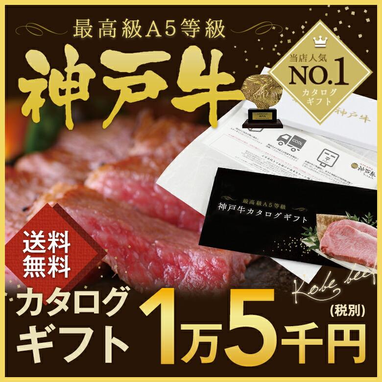 神戸牛カタログギフト1万5千円