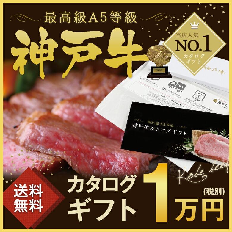 神戸牛カタログギフト1万円