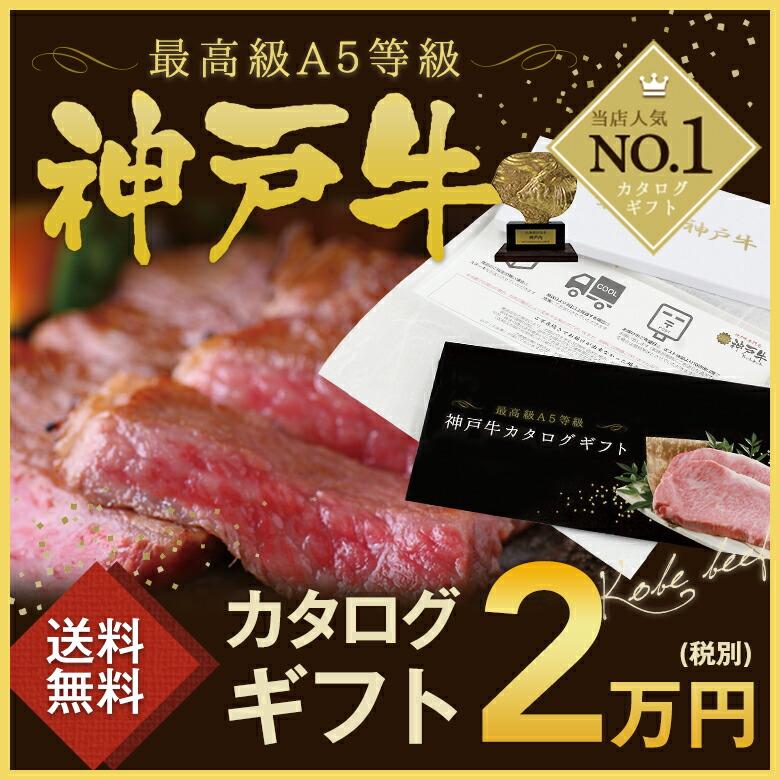 神戸牛カタログギフト2万円