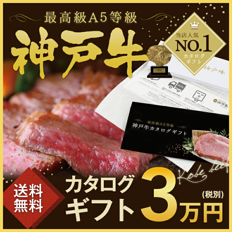 神戸牛カタログギフト3万円