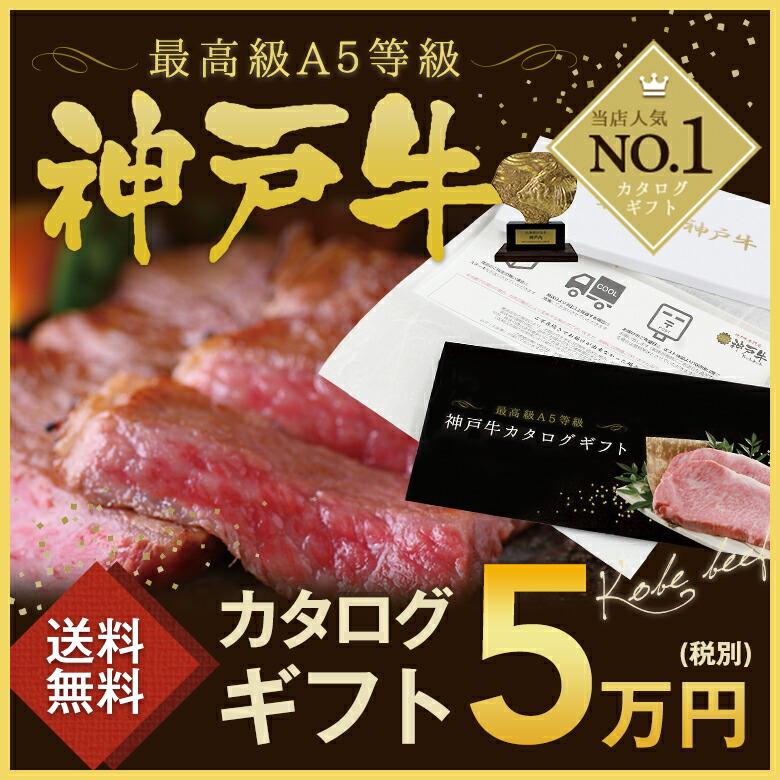 神戸牛カタログギフト5万円