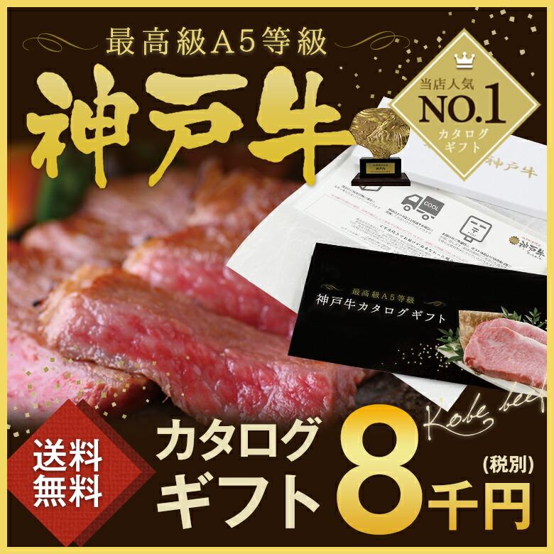 神戸牛カタログギフト8千円