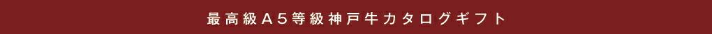 最高級A5等級神戸牛カタログギフト