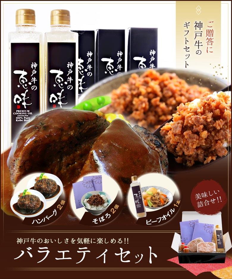 神戸牛バラエティセット