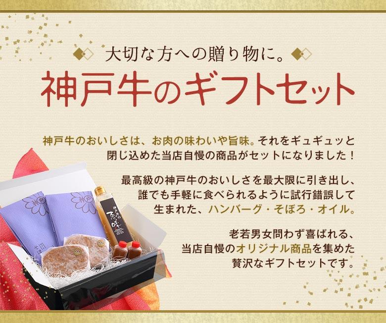 神大切な人の贈り物に。神戸牛バラエティセット