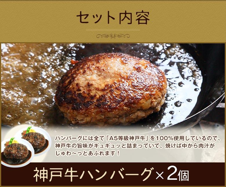 セ神戸牛ハンバーグ2個