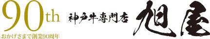 神戸牛専門店 旭屋