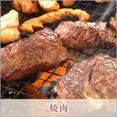 神戸牛A5焼肉