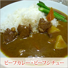 神戸牛ビーフカレー・ビーフシチュー