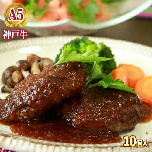 神戸牛プレミアハンバーグ